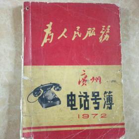 大文革1972年,广州电话号簿,大开本。漂亮(毛主席语录,为人民服务。)