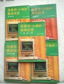 信息学(计算机)奥林匹克: 中级本 + 高级本 + (习题集上、下册)+(LOGO本 )【5本合售】