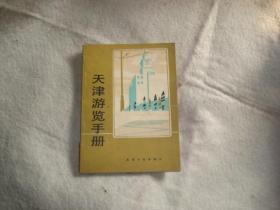 天津游览手册
