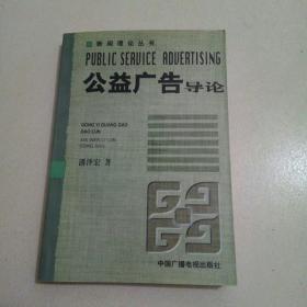 公益广告导论——新闻理论丛书