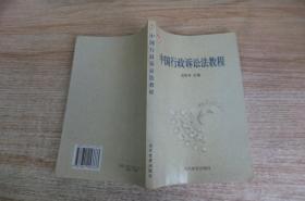 中国行政诉讼法教程