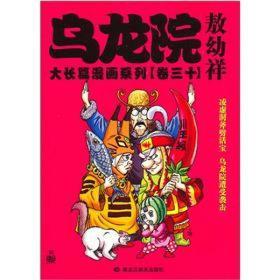 乌龙院大长篇漫画系列(卷30)