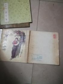 漳河水画册  【1983年2版2印】
