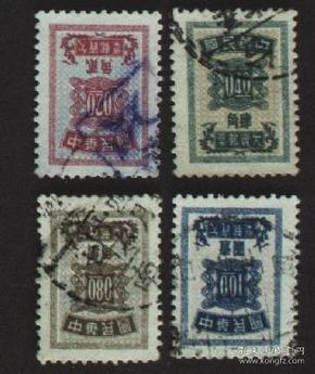 台湾邮政用品、邮票、信销邮票、台湾56年欠资邮票一套4全