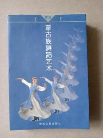 蒙古族舞蹈艺术