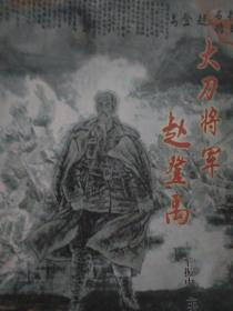 大刀将军赵登禹