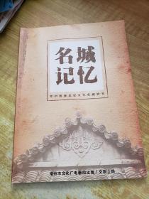 名城记忆——常州国家历史文化名城特刊(图册)