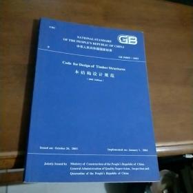 木结构设计规范 GB50005-2003 中华人民共和国国家标准