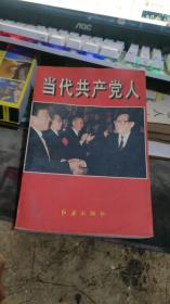 当代共产党人(山东卷)