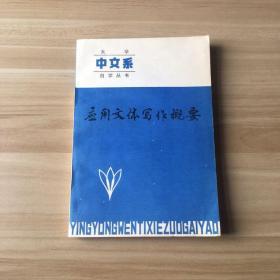 大学中文系自学丛书:应用文体写作概要