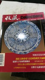 收藏2004.4(总第136期)