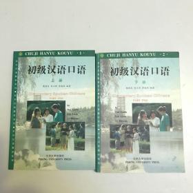 对外汉语教材系列:初级汉语口语(上下册)