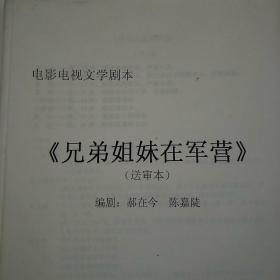 电影电视文学剧本《兄弟姐妹在军营》。著名一级导演姜树森签名修改。