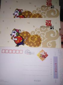 2008有奖明信片