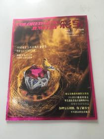 《彩宝》创刊号 2012.12总第1期