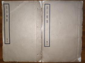 中国著名文字学家、北京大学中文系主任、西南联大教授唐兰签赠本《陆士龙集》、《陆士衡集》,签赠西南联大校友