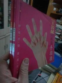 王岩昆极简手指操+张秀勤极简刮痧(2册合售)