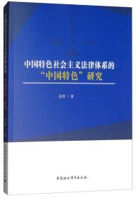 """中国特色社会主义法律体系的""""中国特色""""研究"""