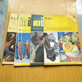 富春江画报 1984年2.7.8.11.共4本合售