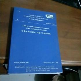 给水排水管道工程施工及验收规范 GB50141-2008  中华人民共和国国家标准)