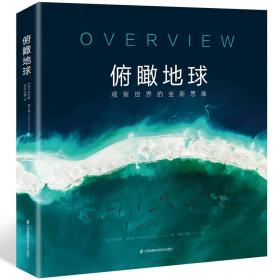 俯瞰地球:观察世界的全新思维 本杰明 格兰特 科普书籍从太空的高度以俯瞰的视角突破微观束缚启迪宏大思维自然地理书籍    9787553787671