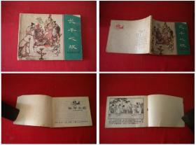 《长平之战》东周46,64开罗希贤绘,上海1981.3一版一印,472号,连环画