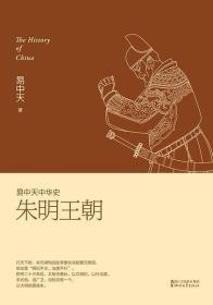 易中天中华史 第二十一卷:朱明王朝