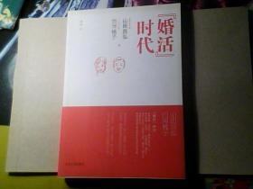 婚活时代  一版一印 仅印6000册