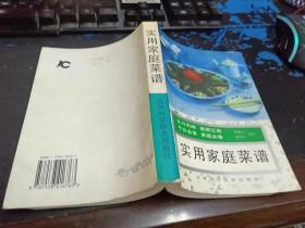 实用家庭菜谱(85年一版98年十四印)32开本  包邮挂费