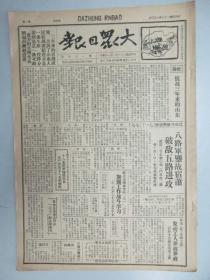 大众日报 第164期 1940年7月  4开4版 有八路军鏖战宿萧破敌五路进攻、八路军大创顽敌、比萨拉比亚复归苏联等内容