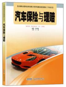 全国职业教育改革发展示范学校建设规划教材·汽车类:汽车保险与理赔