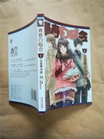 青春白恼会. vol.01  恋爱零突破