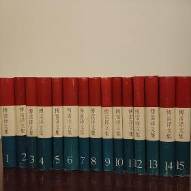 傅雷译文集(全十五卷) 1994年3版1印 精装
