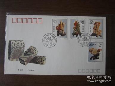 青田石雕特种邮票首日封