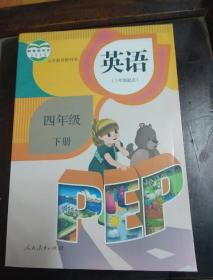 义务教育教科书  英语四年级下册人教版