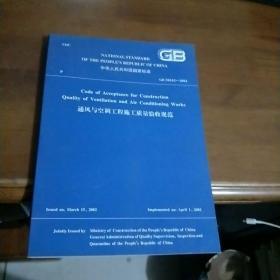通风与空调工程施工质量验收规范 GB50243 -2002 中华人民共和国国家标准