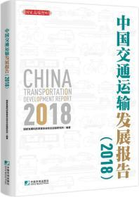 中国交通运输发展报告2018