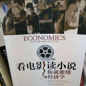 看电影读小说,你就能懂经济学