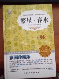 繁星·春水(彩图珍藏版 畅销精品)/语文新课标必读丛书