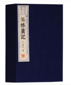 正版 笑林广记 (一函二册)广陵书社