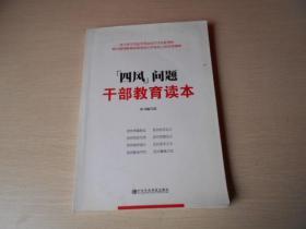 【四风】问题干部教育读本