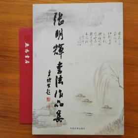 张明辉书法作品集