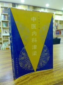 中医内科津梁—张发荣 主编 1983年一版一印5千册