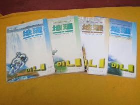 2006年版 高中地理课本全套4本(地理上下册,第一册,第二册)——内页有字迹,划线很多,书角有裂口磨损