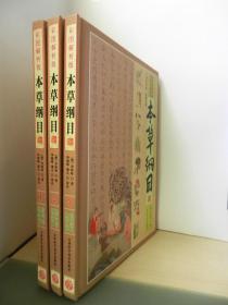 本草纲目(彩图解析版 1 2 3册合售 缺第4册 精装)