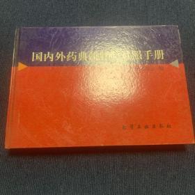 国内外药典(制剂)对照手册