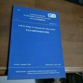 火灾自动报警系统设计规范 GB50116-98  中华人民共和国国家标准