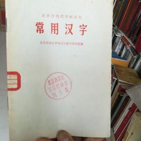 北京市师范学校试用,常用汉字
