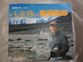 王宏伟 美丽集邮(集邮图文集·2010)