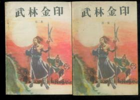 老武侠小说:武林金印(一、二、三、四册全)32开